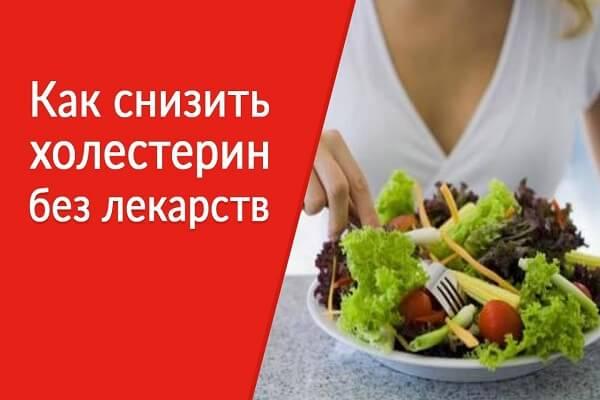 Рецепты снижения холестерина в домашних условиях