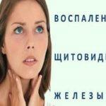 Лечение тиреодита эндонорм