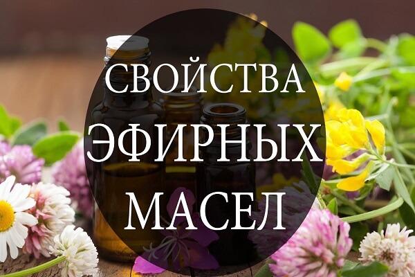 Лечебные свойства и применение эфирного масла