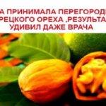 Грецкий орех - перегородки