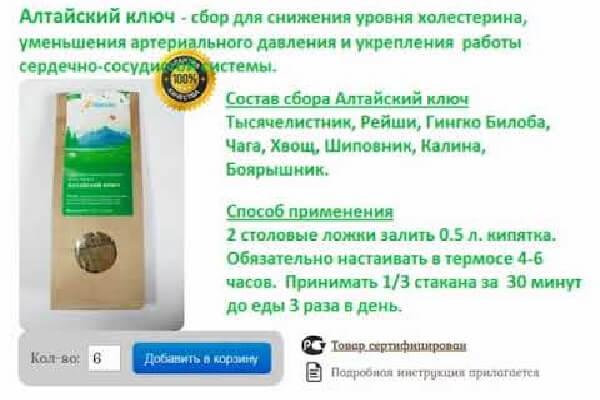 Алтайский ключ для чистки сосудов